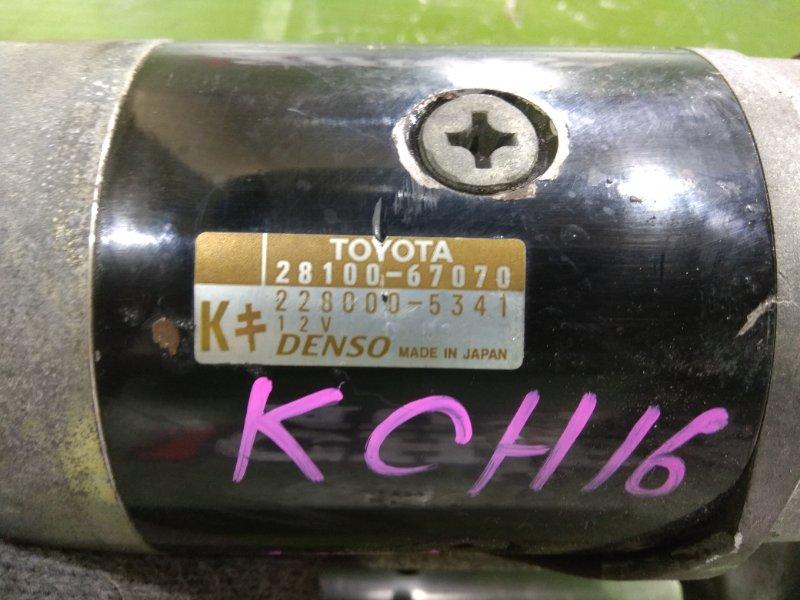 Стартер GRAND HIACE KCH16 1KZ-TE