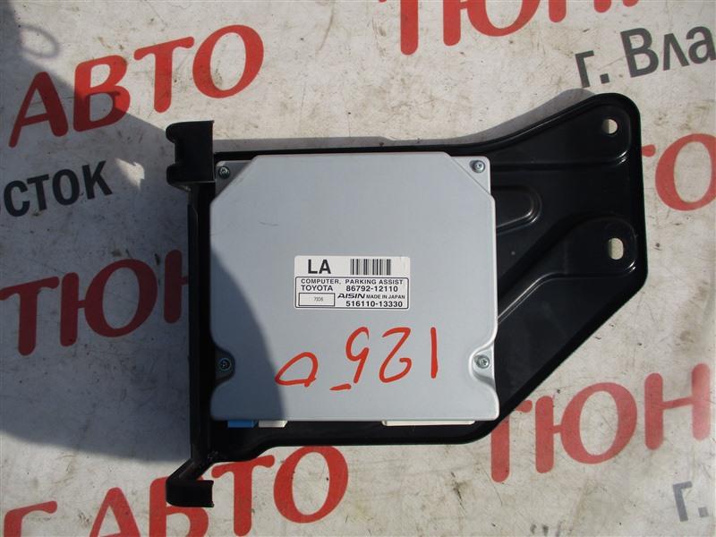 Блок управления парковкой Toyota Blade AZE156H 2AZ-FE 2007 1250 86792-12110
