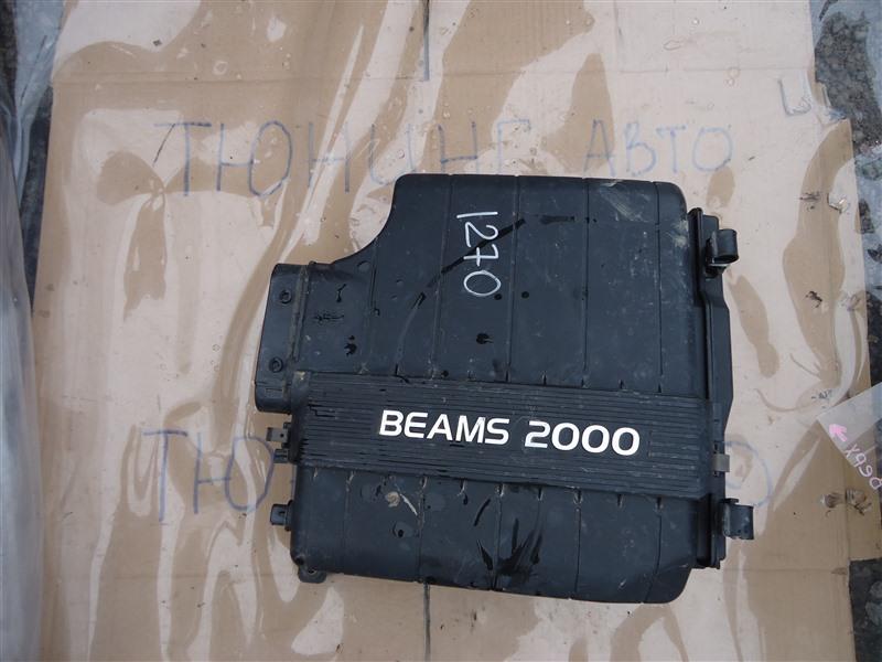 Корпус воздушного фильтра Toyota Verossa GX115 1G-FE BEAMS 2002 1270