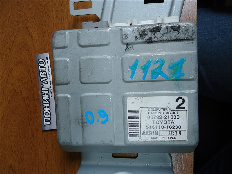Электронный блок Toyota Caldina ST246 3S-GTE 2002 1121
