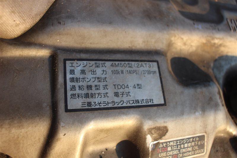 Мкпп Mitsubishi Canter FE73DB 4M50 2004
