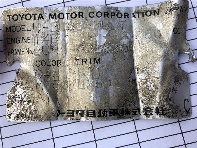 Мкпп Toyota Dyna BU88 14B 1992