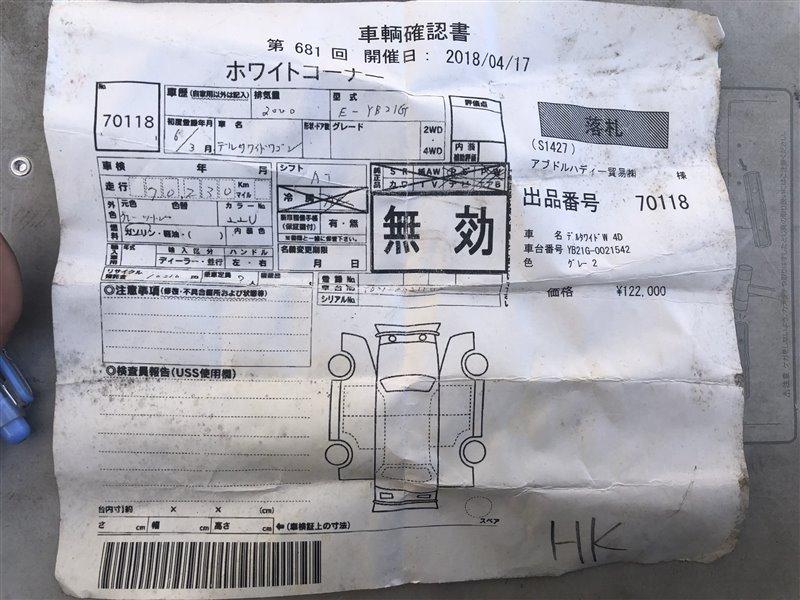 Акпп Toyota Town Ace YB21G 3YEU
