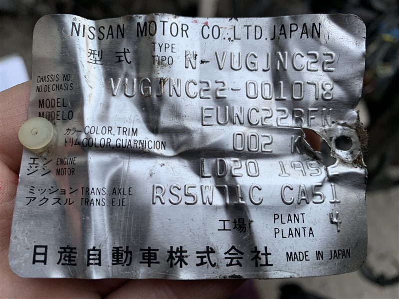 Патрубок Nissan Largo VUGJNC22 LD20 1987