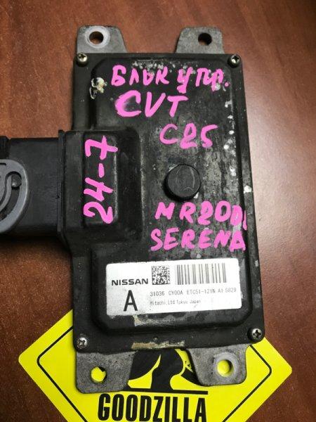 Блок управления cvt Nissan Serena C25 MR20DE