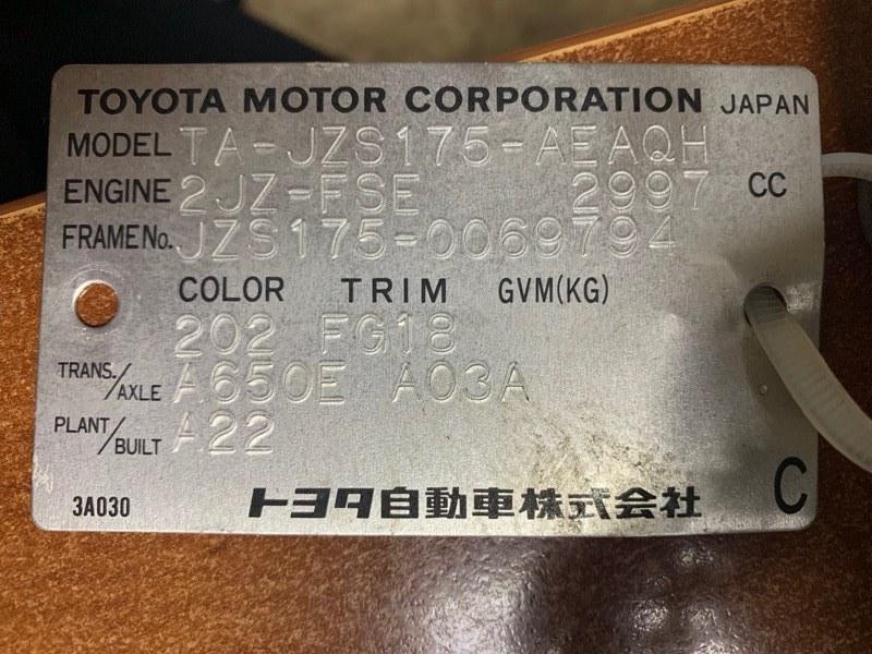 Блок управления efi Toyota Crown JZS175 2JZFSE 2002