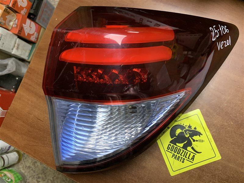 Стоп-сигнал Honda Vezel RU1 задний правый