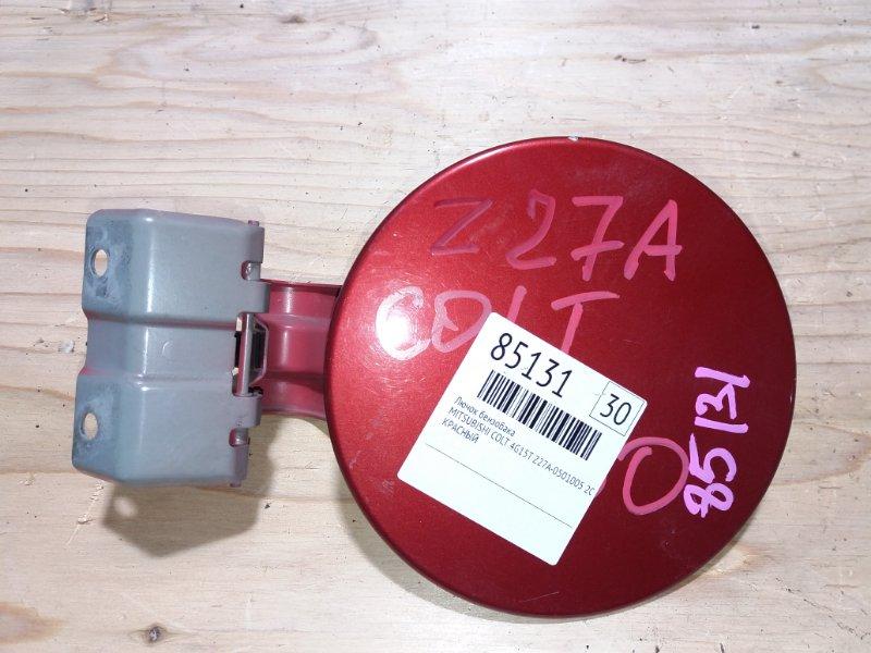 Лючок бензобака Mitsubishi Colt Z27A 4G15T 2008