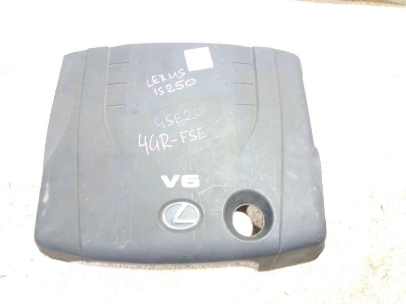 Пластиковая крышка на двс Lexus Is250 GSE20 4GR-FSE 08.2005