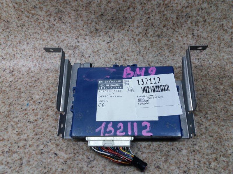 Электронный блок Subaru Legacy BM9 EJ253