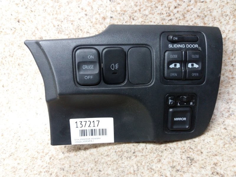 Блок управления зеркалами Honda Lagreat RL1