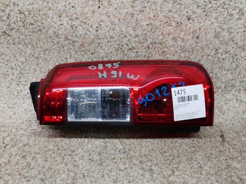 Стоп-сигнал Nissan Otti H91W 3G83 задний правый #901213