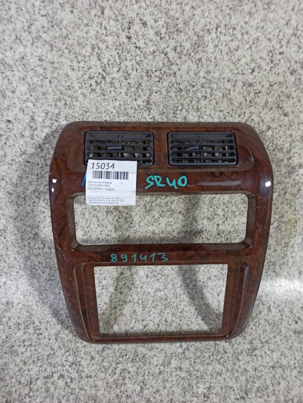Консоль магнитофона Toyota Town Ace Noah SR40 #891413