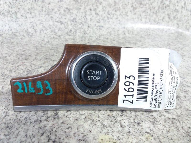 Консоль замка зажигания Nissan Fuga Y50 VQ35DE