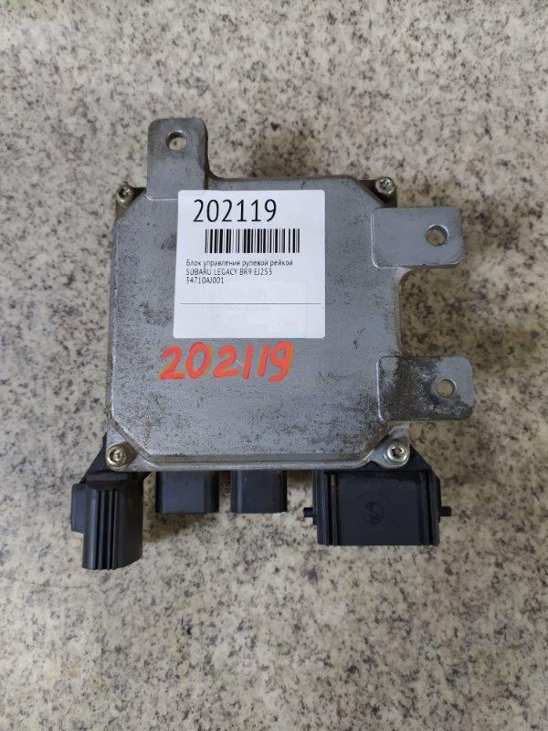 Блок управления рулевой рейкой Subaru Legacy BR9 EJ253
