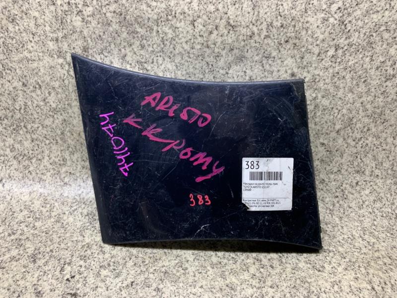 Накладка на крыло Toyota Aristo JZS147 передняя правая #741074