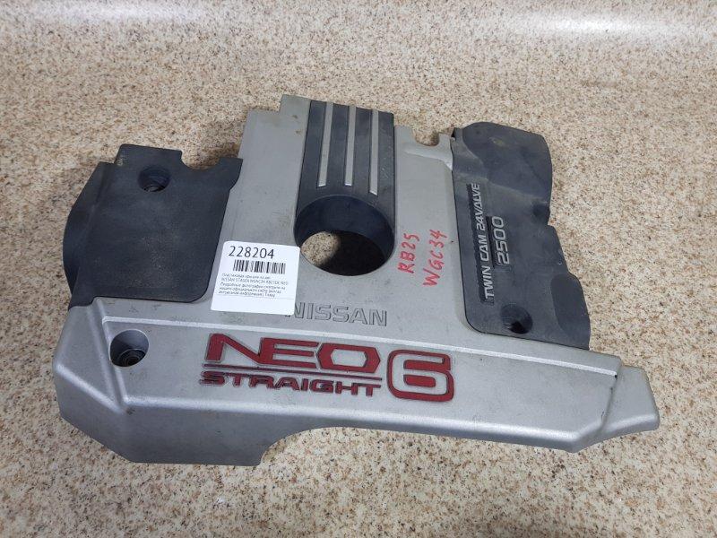 Пластиковая крышка на двс Nissan Stagea WGNC34 RB25DE NEO
