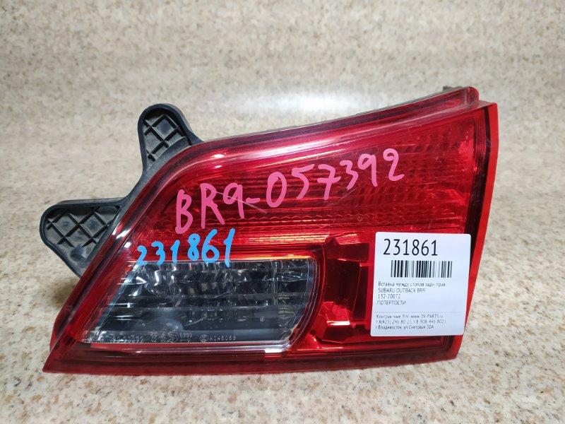 Вставка между стопов Subaru Outback BR9 2011 задняя правая