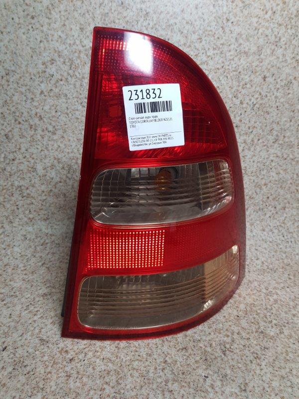 Стоп-сигнал Toyota Corolla Fielder NZE121 задний правый