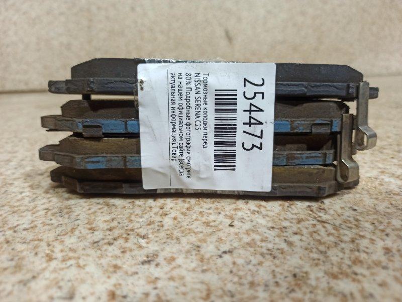Тормозные колодки Nissan Serena C25 переднее