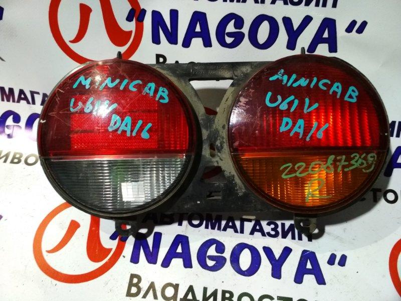 Стоп-сигнал Mitsubishi Minicab U61V задний правый 220-87369