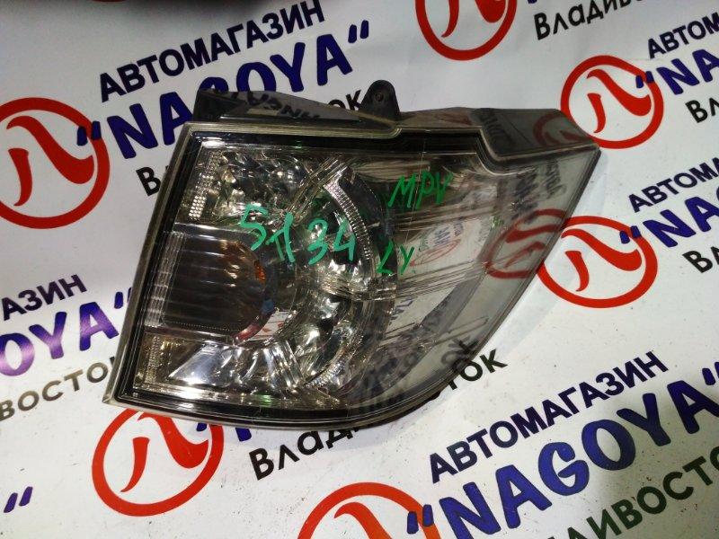 Стоп-сигнал Mazda Mpv LY3P задний правый 5134