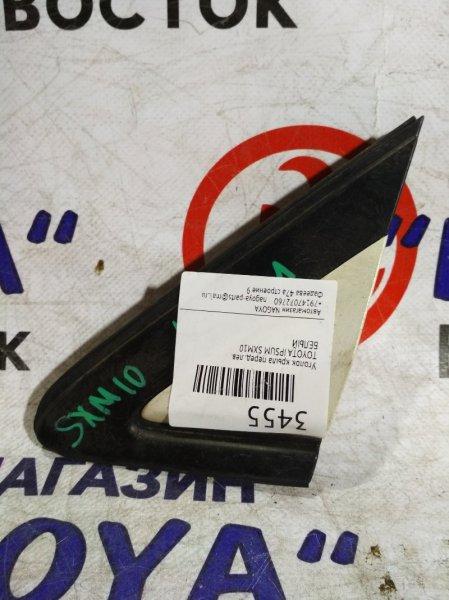 Уголок крыла Toyota Ipsum SXM10 передний левый