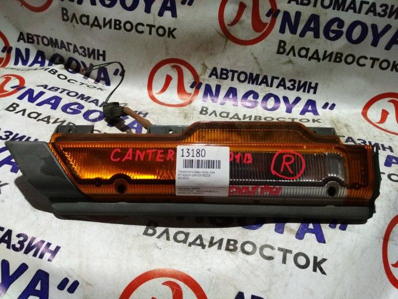 Поворотник в дверь Mitsubishi Canter FB501B передний правый 042-4354