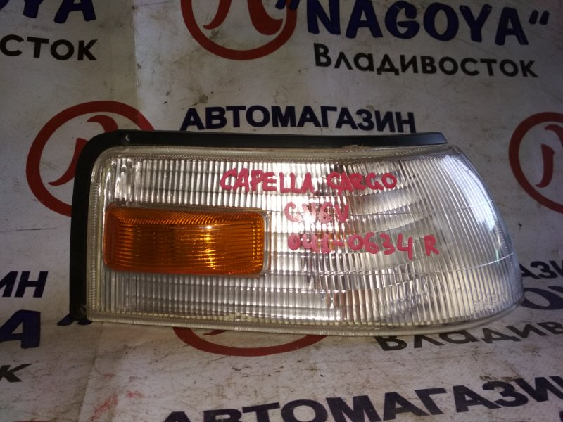 Габарит Mazda Capella GV6V передний правый 041-0634
