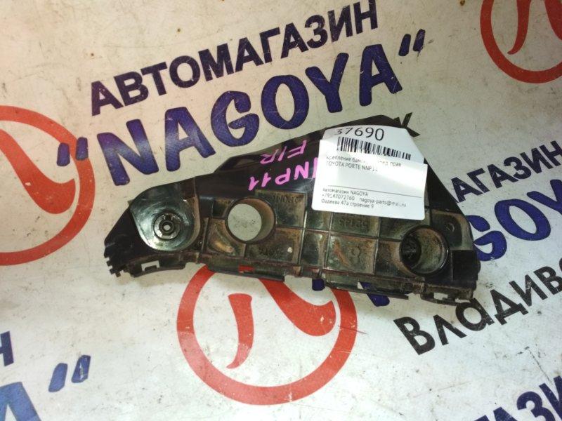 Крепление бампера Toyota Porte NNP11 переднее правое