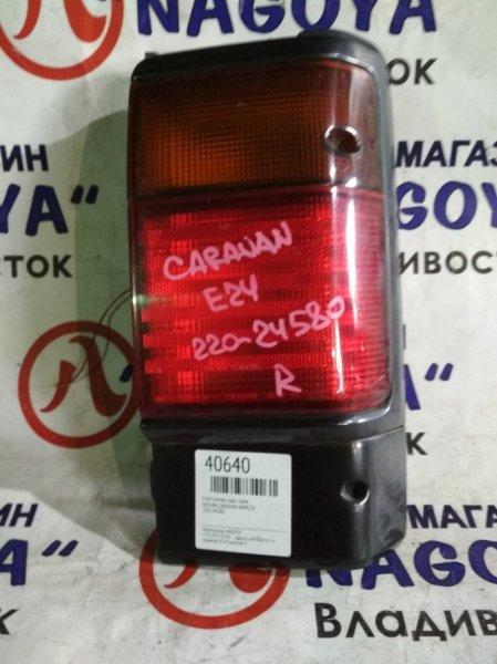 Стоп-сигнал Nissan Caravan ARME24 задний правый 220-24580