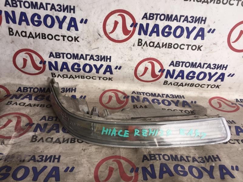 Габарит Toyota Hiace RZH101 передний правый 2660