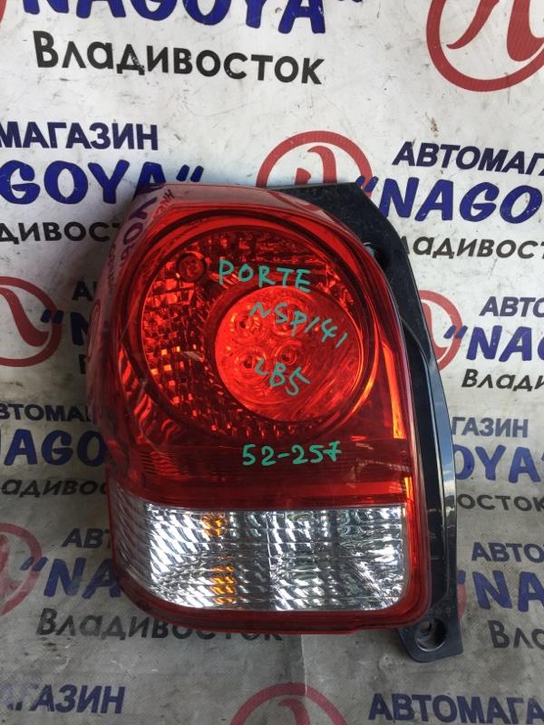Стоп-сигнал Toyota Porte NSP141 задний левый 52257