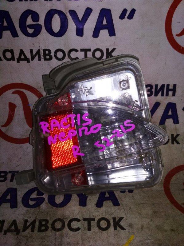 Стоп-сигнал Toyota Ractis NCP120 задний правый 52215