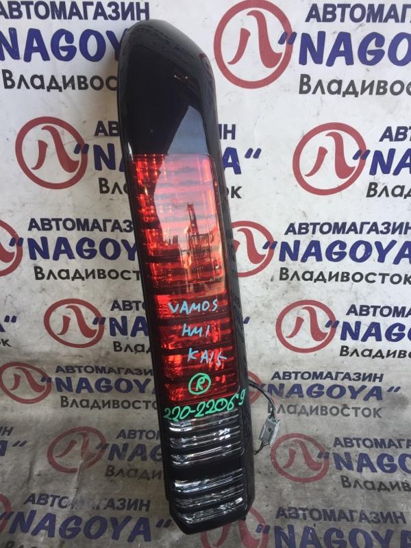 Стоп-сигнал Honda Vamos HM1 задний правый 220-22069