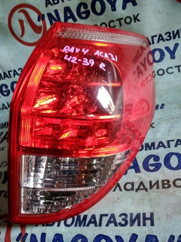 Стоп-сигнал Toyota Rav4 ACA31 задний правый 4239