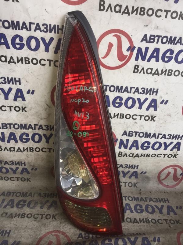 Стоп-сигнал Toyota Funcargo NCP20 задний левый 52091
