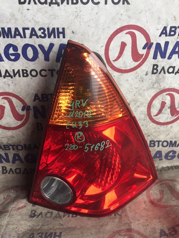 Стоп-сигнал Daihatsu Yrv M201G задний правый 220-51682