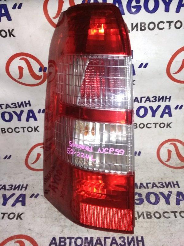Стоп-сигнал Toyota Succeed NCP59 задний левый 52224