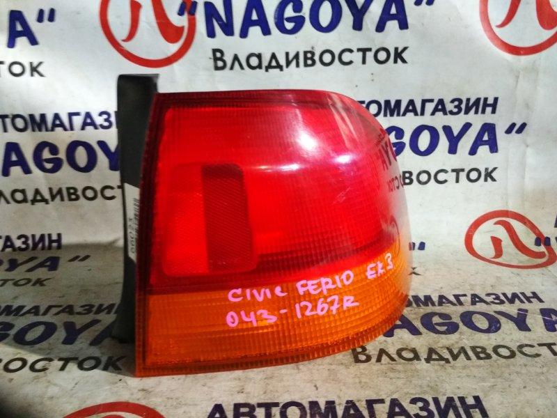 Стоп-сигнал Honda Civic Ferio EK3 задний правый 043-1267