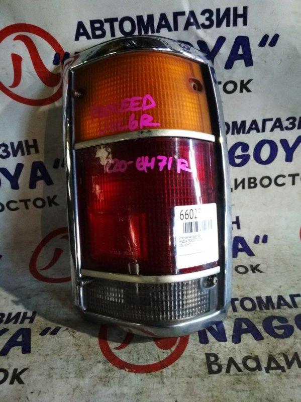 Стоп-сигнал Mazda Proceed UVL6R задний правый 220-61471