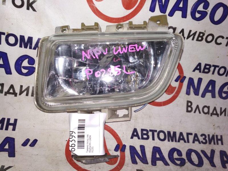 Туманка Mazda Mpv LWEW передняя левая P0285
