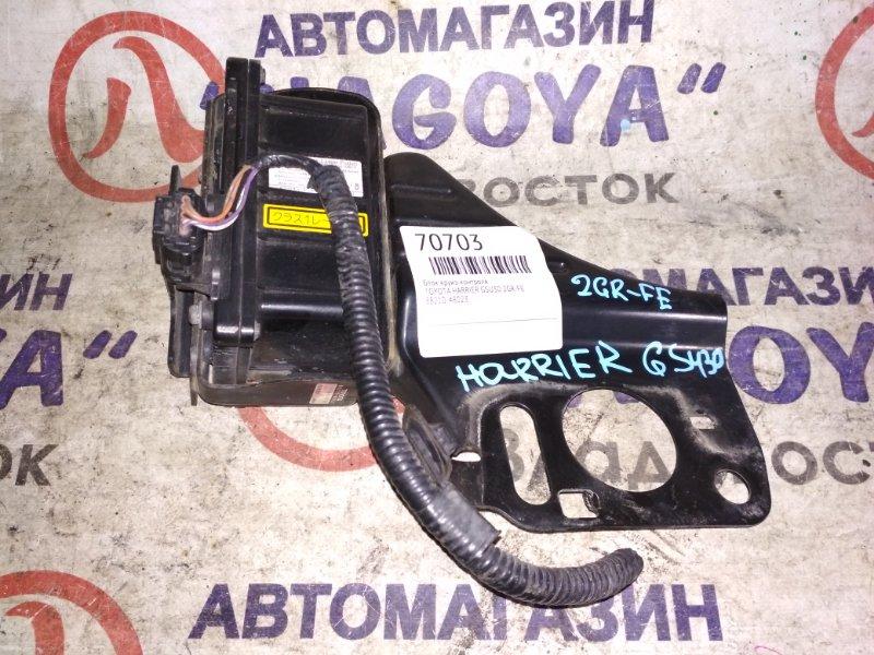 Блок круиз-контроля Toyota Harrier GSU30 2GR-FE 88210-48023