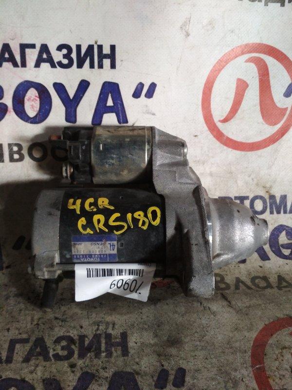 Стартер Toyota Crown GRS180 4GR-FSE
