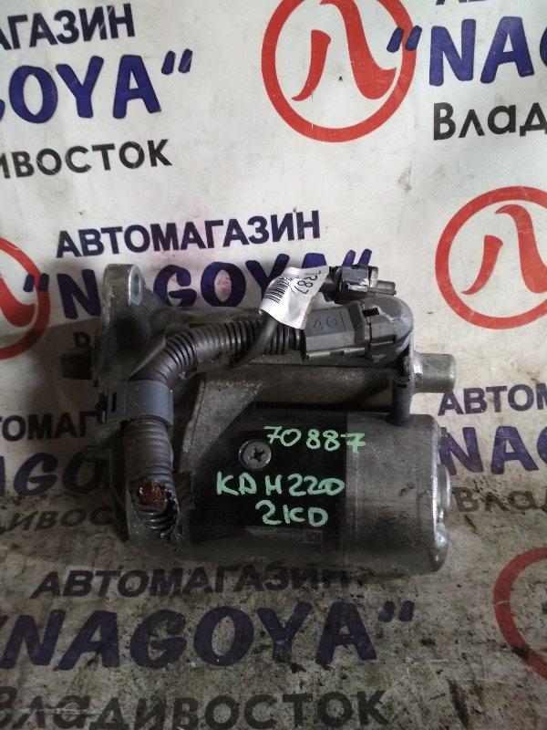 Стартер Toyota Hiace KDH205 2KD-FTV