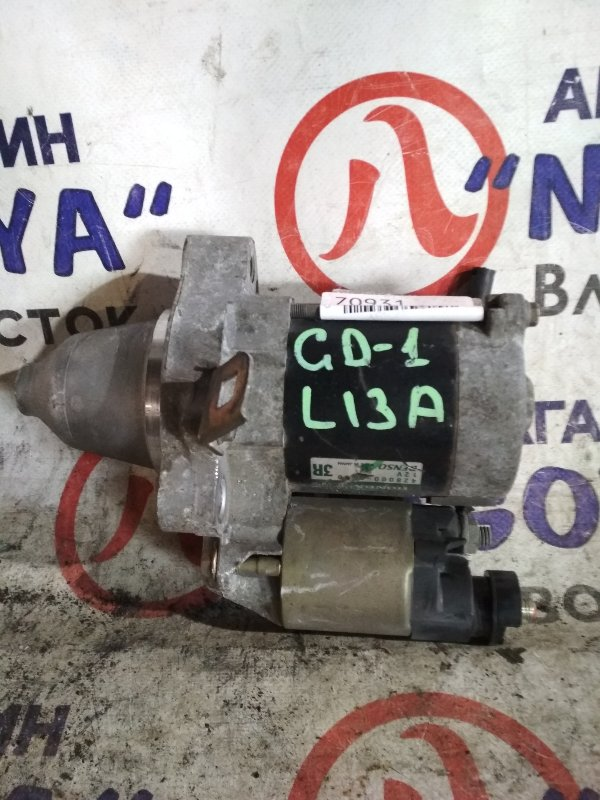 Стартер Honda Fit GD1 L13A