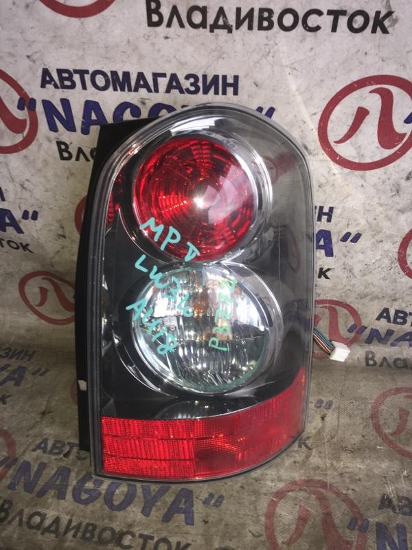 Стоп-сигнал Mazda Mpv LW3W задний правый P3772
