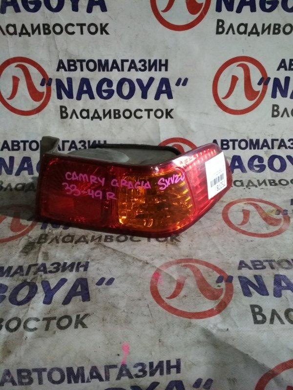 Стоп-сигнал Toyota Camry Gracia SXV20 задний правый 3349