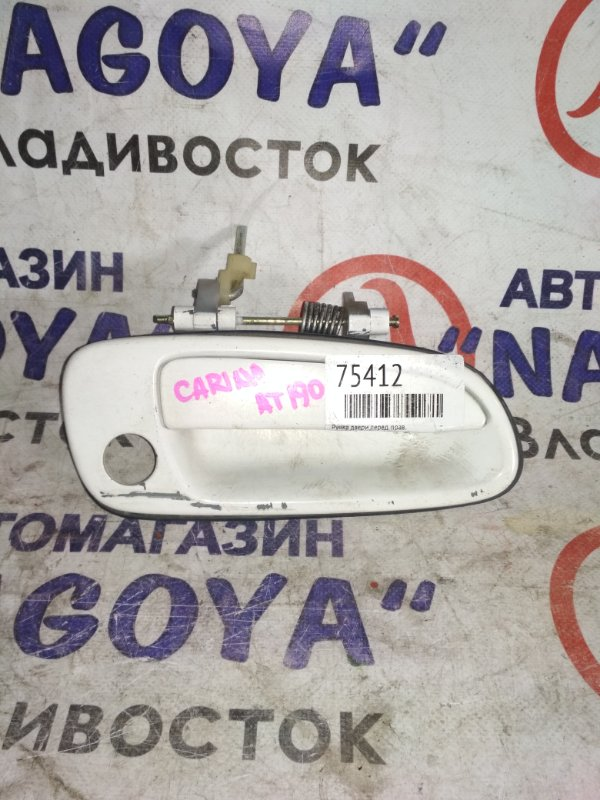 Ручка двери внешняя Toyota Carina AT190 передняя правая