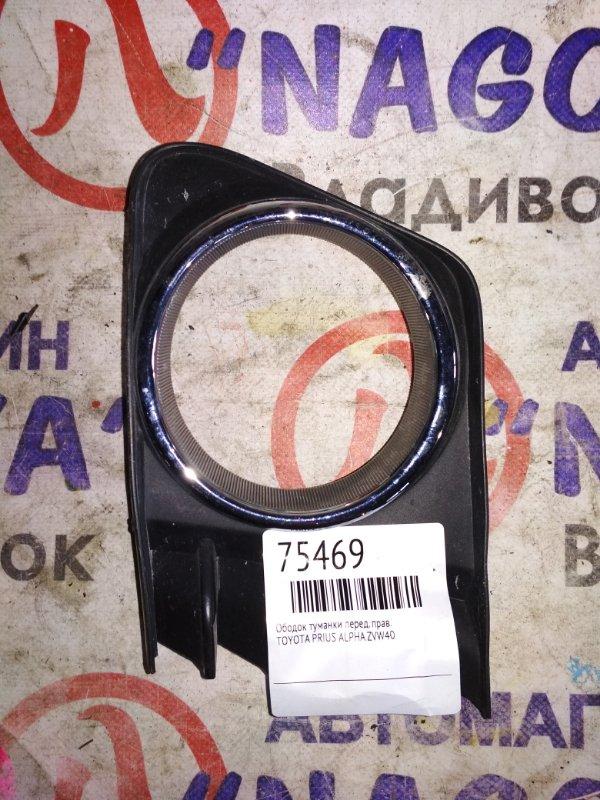 Ободок туманки Toyota Prius Alpha ZVW40 передний правый 52030-47010